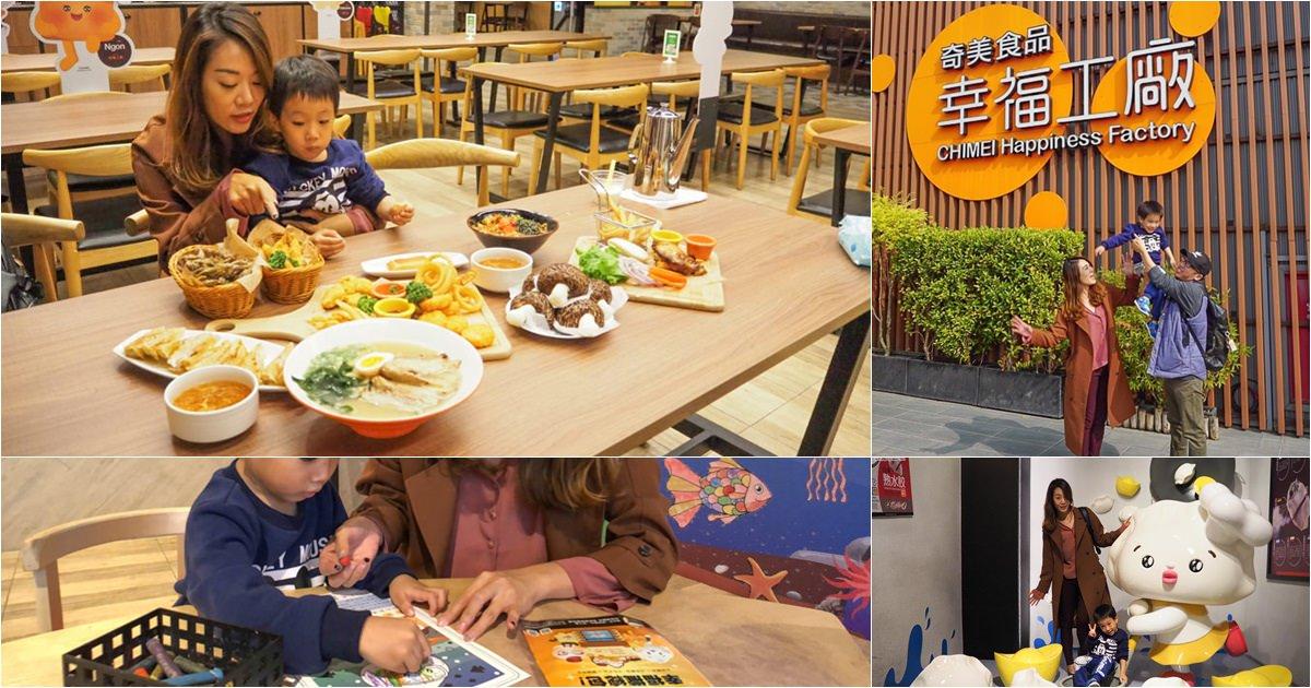 趣味好玩不冷場之奇美食品幸福工廠,貼心設施服務、DIY蛋糕餅乾課程、網美拍照景點 X 台南親子旅遊推薦