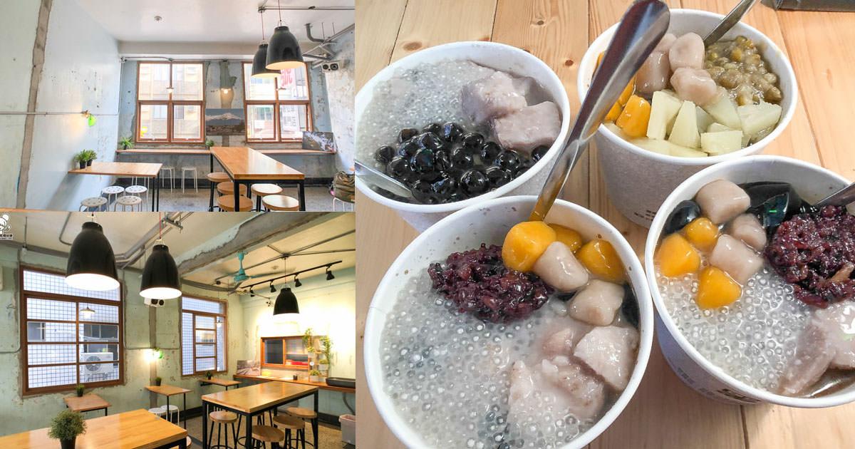 就是要吃很黑的美食,台南赤崁樓透心涼黑工號嫩仙草