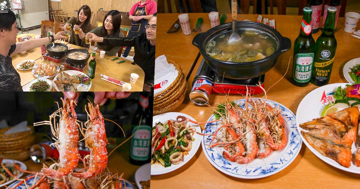 南霸天最狂的高雄活蝦餐廳全海岸活蝦之家,好朋友最愛的聚餐首選 | 專治歹嘴斗、高雄美食 (停車超方便)