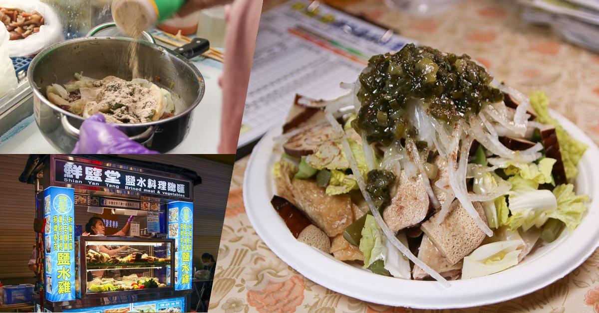 全台最新潮獨創四種風味的好吃鮮鹽堂 鹽水雞  x 楠梓德賢店