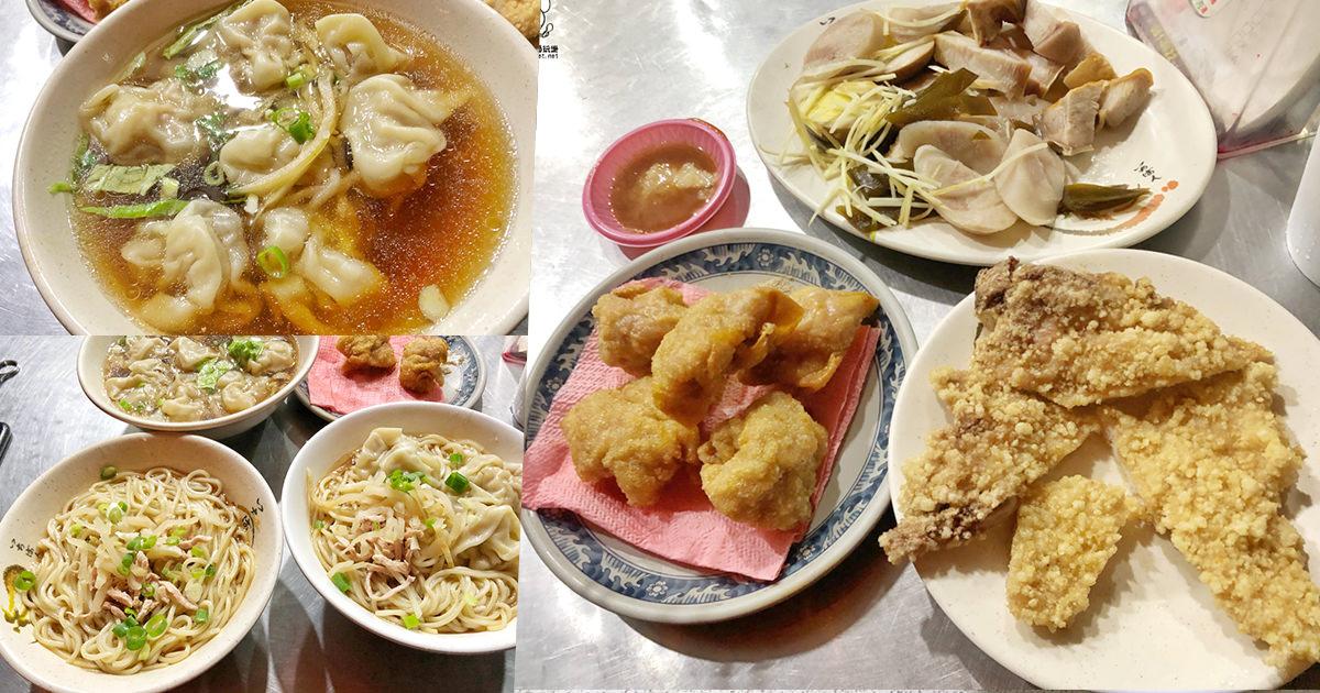 獨特炸餛飩、大顆餛飩之鹽埕必吃黑乾溫州餛飩大王,老市場街頭美食