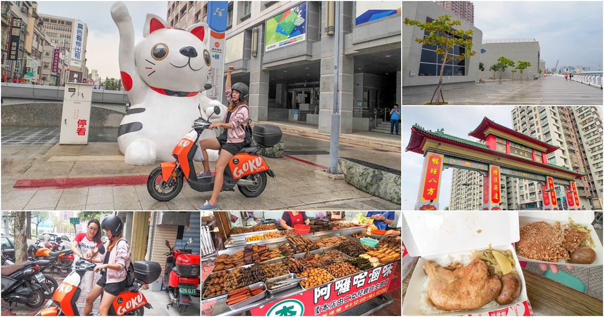 吃喝玩樂輕旅遊,就愛Gokube電動共享自行車速速輕鬆騎 |暢遊高雄必吃老字號美食