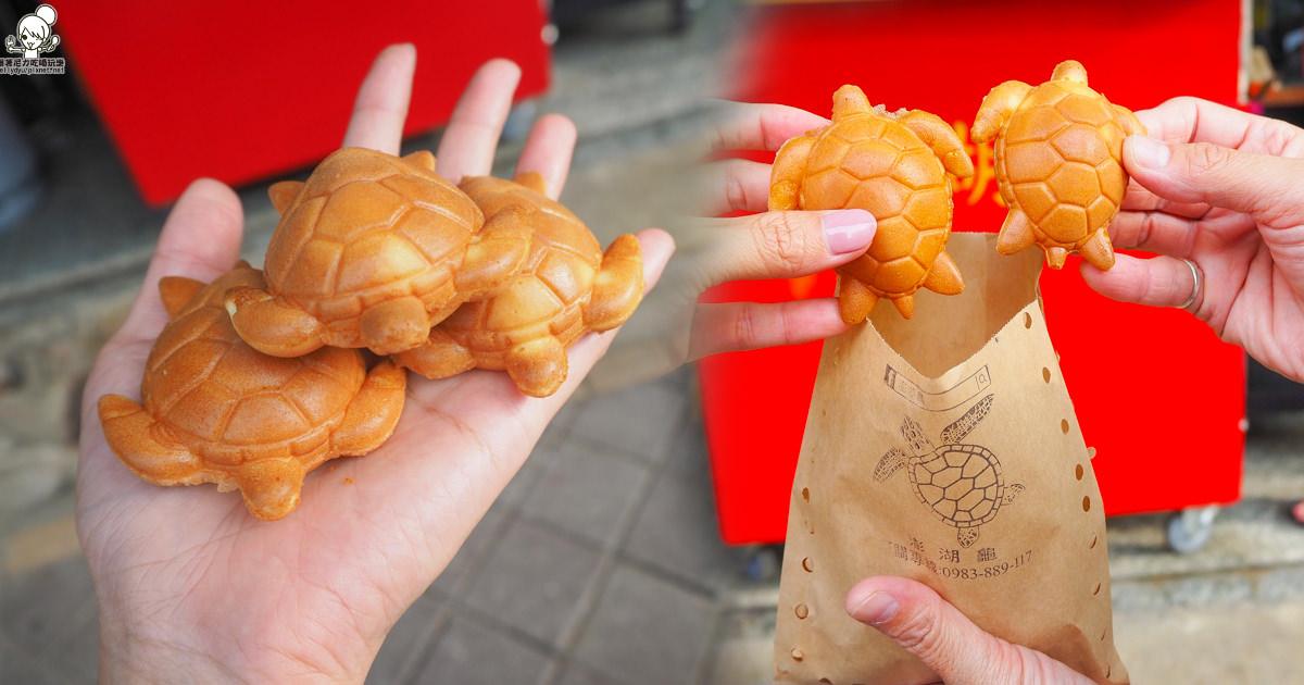 澎湖最萌最狂澎湖龜 鮮奶雞蛋糕,一天只賣4小時的散步甜點