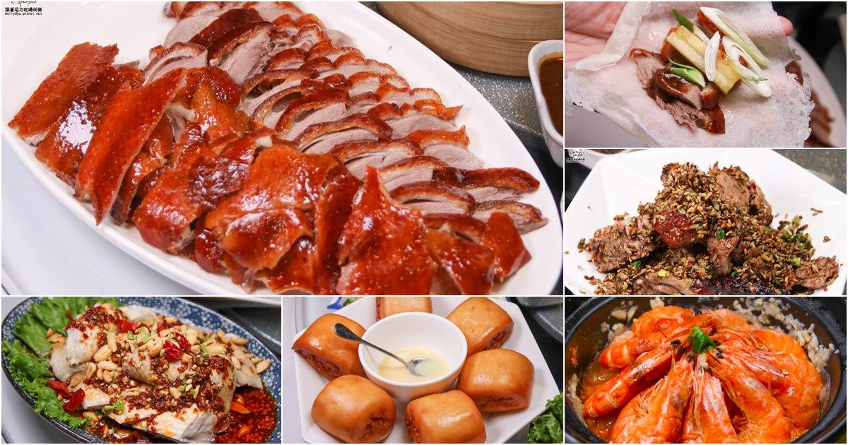 台南美食新潮聚餐 滿玥軒 新中式烤鴨餐廳,招牌必點片鴨、烤鴨、川菜 (好吃無雷、合菜聚餐、台南旅遊)