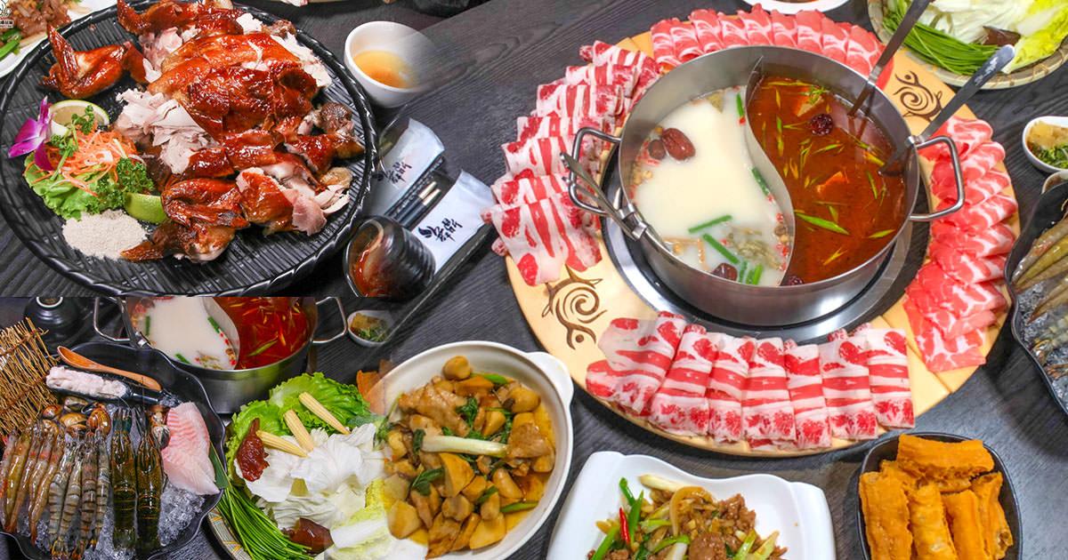 岡山聚餐免煩惱,舞鼎御火鍋 可享麻辣鴛鴦鍋、開胃熱炒、限定預約桶仔雞