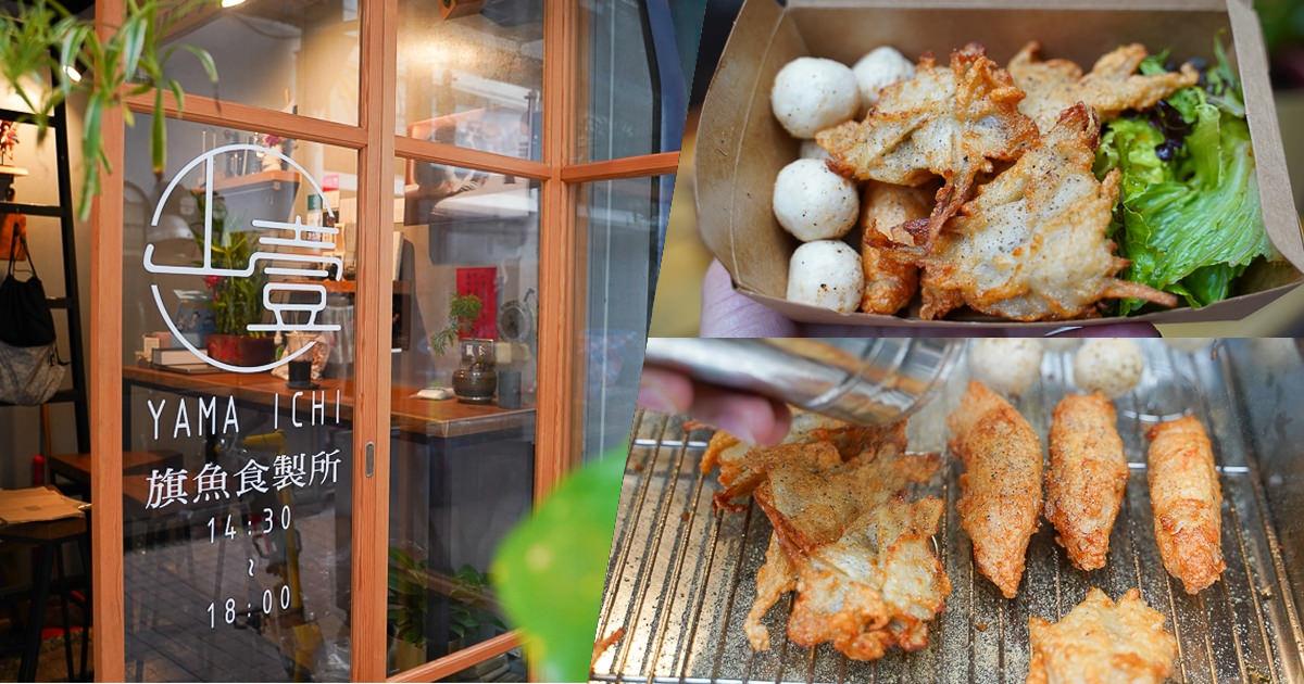 鹽埕區老字號 山壹旗魚食製所,傳統市場起家、新鮮旗魚手工鮮做 X 散步美食