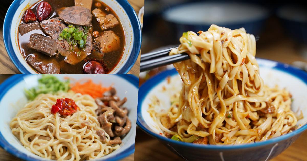 新崛江新潮裝潢帶傳統特色麵食風味之捷記小麵館 | 大推麻辣三寶麵、高雄美食 捷運美食