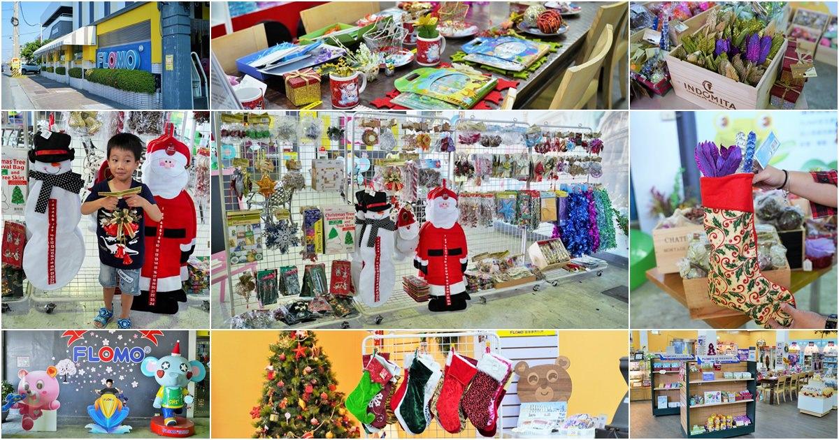 歡慶耶誕大搬風、飾品裝到滿只要99元、限定聖誕可撈市隨你搬、耶誕交換禮物紅綠超值配|FLOMO富樂夢觀光工廠