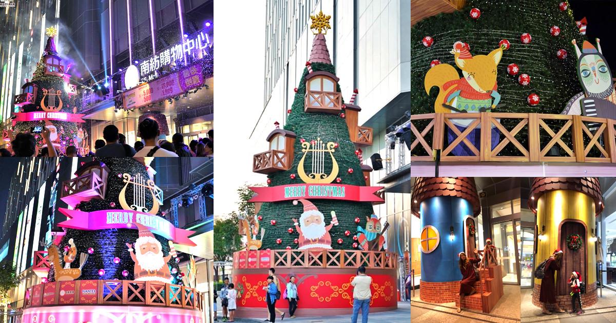 台南下雪囉!童話北歐風12尺高幸福聖誕樹,繽紛亮麗點亮南紡購物中心,Hello X'MAS、親子旅遊