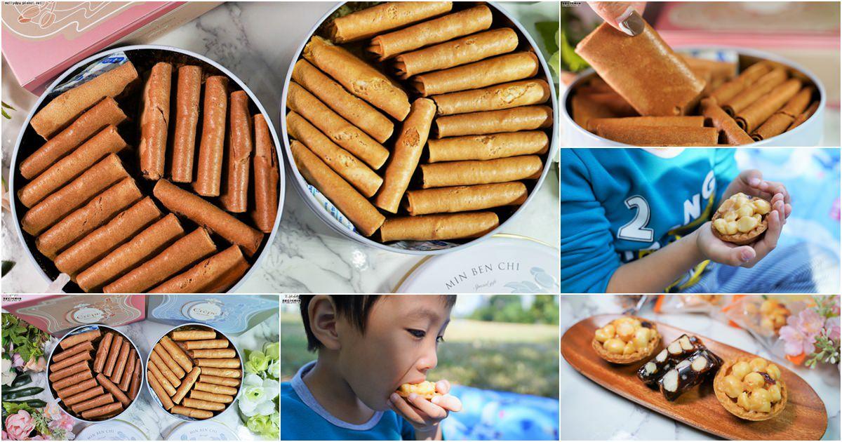 酥脆唰嘴邪惡的年節團購禮盒,獨家名坂奇蕾絲薄餅、酥脆好吃的夏威夷豆塔