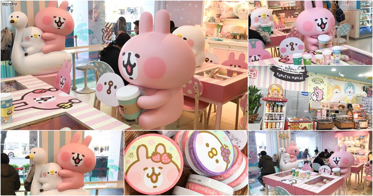 7-11卡娜赫拉聯名門市進駐高雄 崛星門市 X 粉嫩QQ好可愛、獨家限定商品