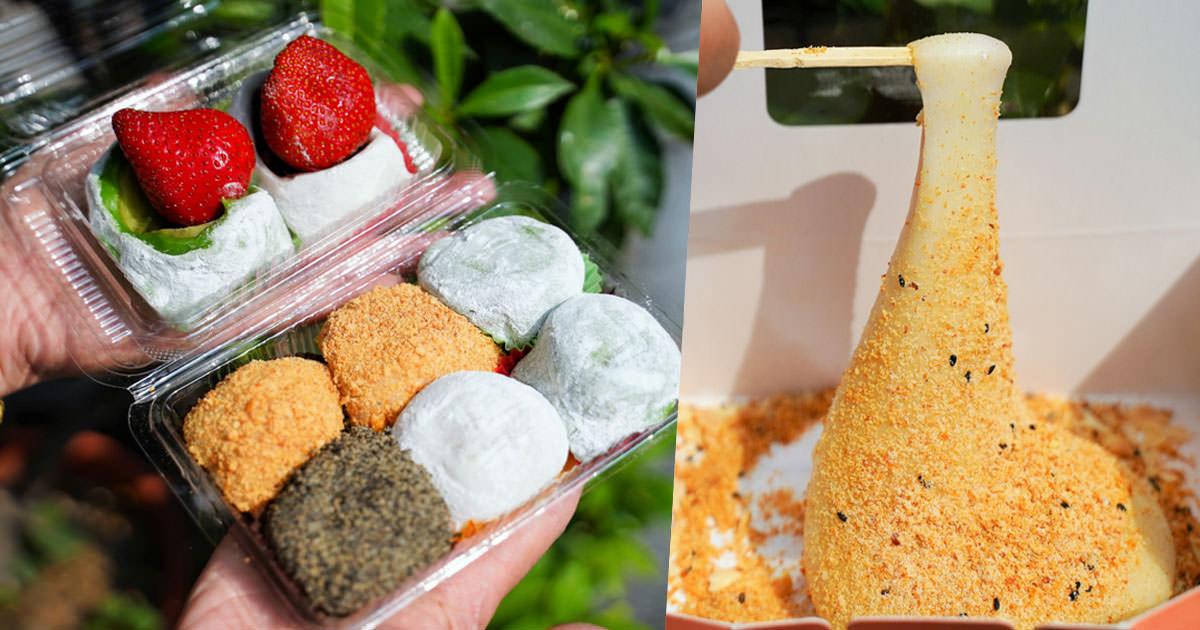 懷舊好吃手作麻糬、點心、蛋糕,傳統滋味都在三輪車創意甜點 x 古早味麻糬