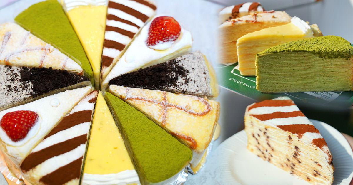 台中人氣千層蛋糕、彌月蛋糕、下午茶甜點、隱藏版口味|2度C NiGuo  X 純手工千層蛋糕