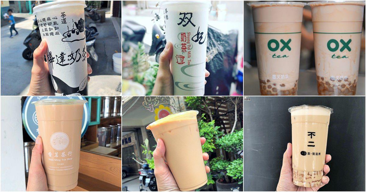 鹽埕奶茶喝到飽,免費加料、鮮奶紅茶、古早味必喝、奶茶大集合|鹽埕奶茶一條街
