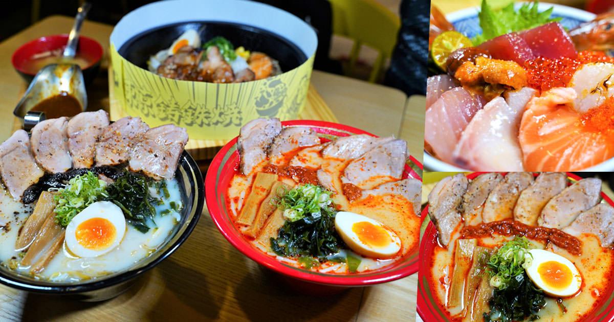 初丼 Hajidon  大份量之肉肉控美食推薦,丼飯、日式拉麵、生魚片一次滿足!超濃好喝日式湯頭
