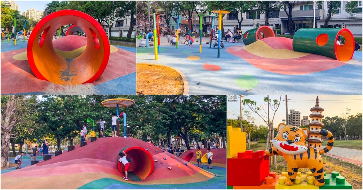 高雄玩沙、放電推薦繽紛彩色的蓮池潭兒童公園,停車場、廁所設施都有|兒童遊戲