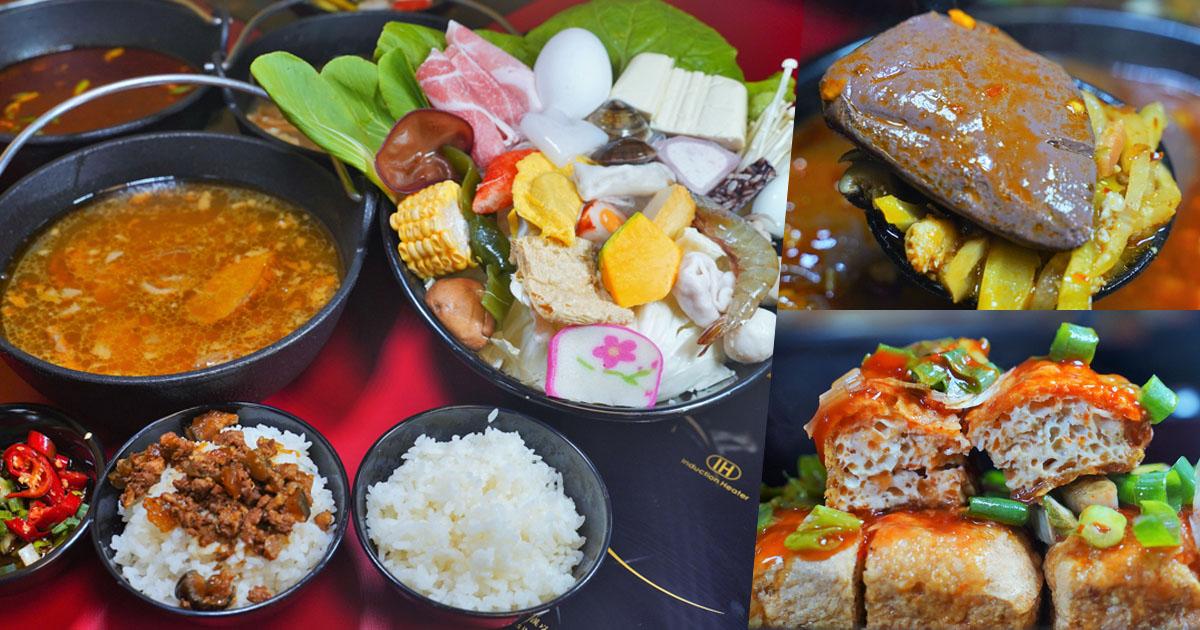 高雄平價 多福風味火鍋、獨創道地四川麻辣,高達20多種經典鍋物、銷魂瓜仔肉燥免費無限供應