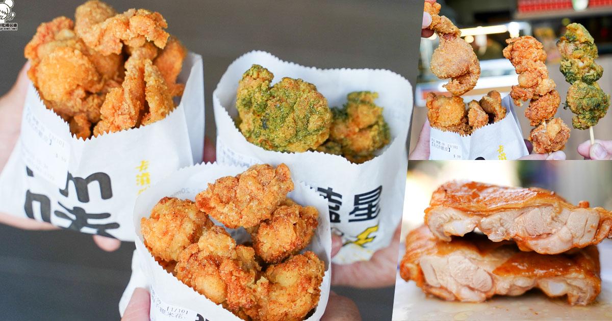 銷魂炸物美食最愛卡滋嗑炸雞,酥脆美式雞皮、多汁秘製雞排腿,南部最狂美式炸雞專賣店