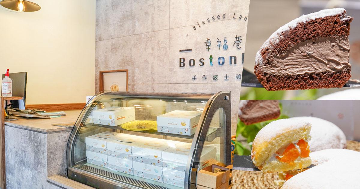 高雄必吃療癒系甜點 幸福巷波士頓派,綿密滑口香而不膩、銷魂好滋味、每款口味都經典