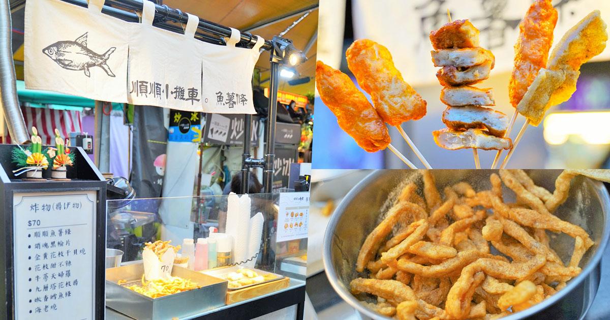 瑞豐夜市美食吃 60年老字號純手工黑輪、浮誇大份魚薯條超酥脆,散步美食必吃|順順小攤車