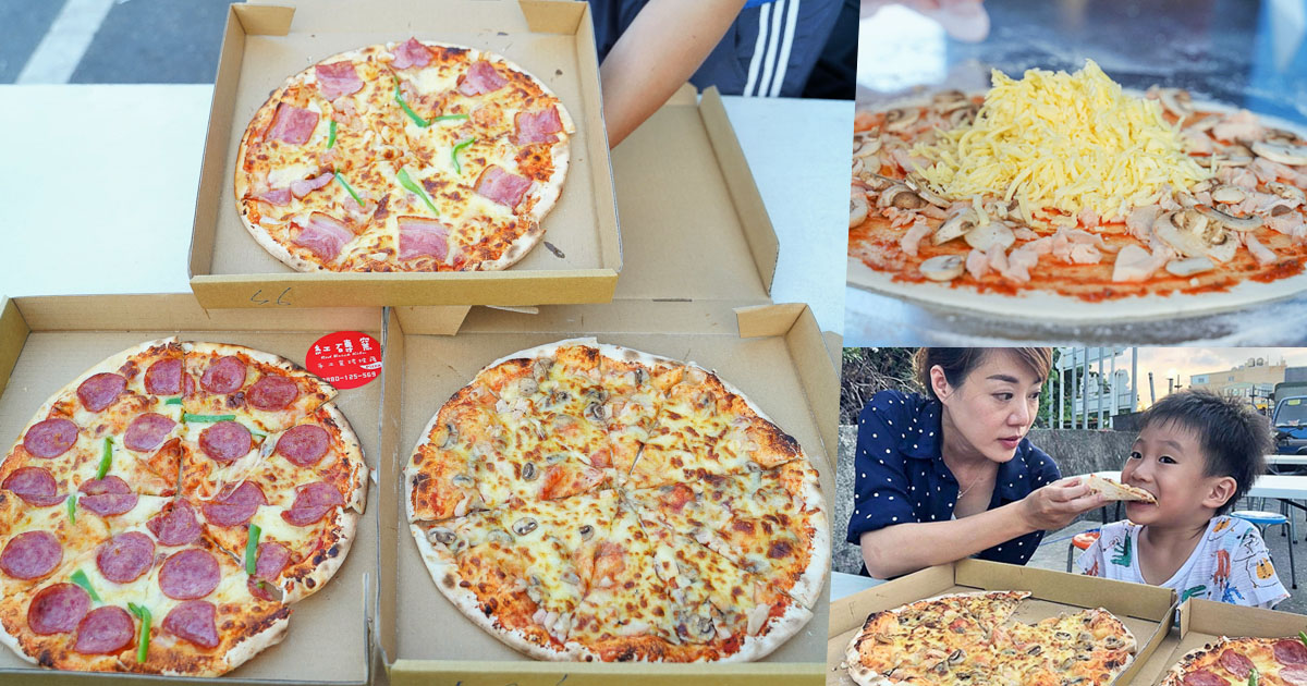 墾丁恆春必吃高CP值 紅磚窯手工窯烤pizza,超親民價格好吃、孩子也喜歡吃薄脆披薩