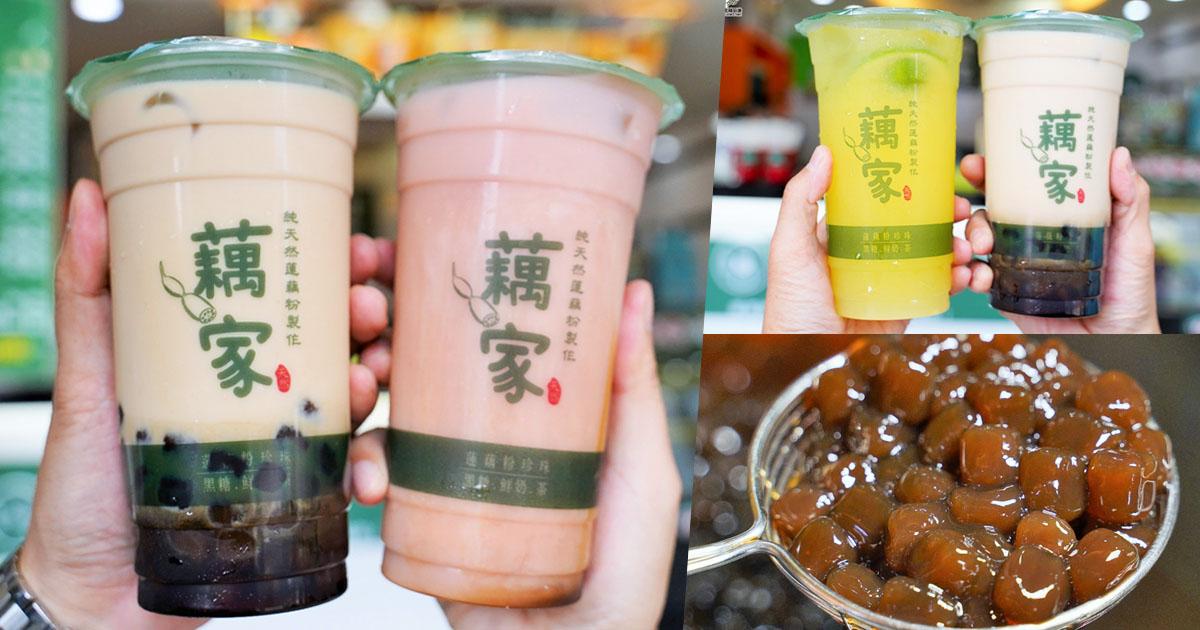 堅持天然食材製作、全台首間蓮藕珍珠,2~88歲都能健康喝的藕家黑糖蓮藕粉珍珠鮮奶茶|七賢店