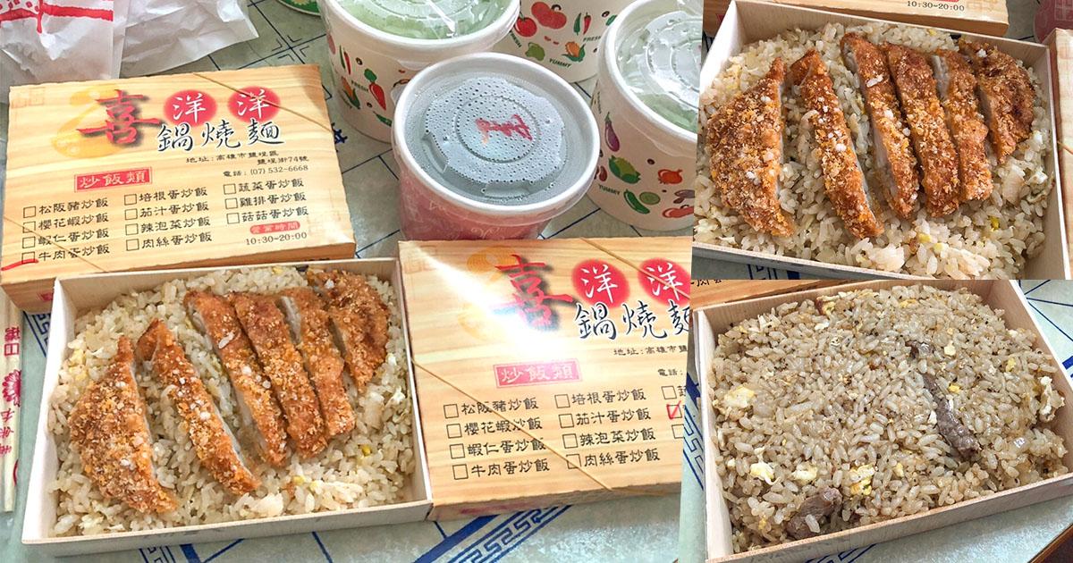 鹽埕區必吃喜洋洋鍋燒麵、炒飯,可以升級10元加大份量