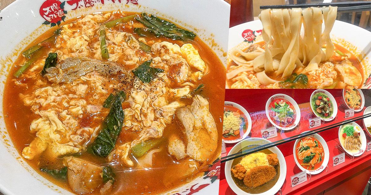 太陽蕃茄拉麵之濃郁湯頭、香甜番茄鮮味|太陽のトマト麺Taiwan