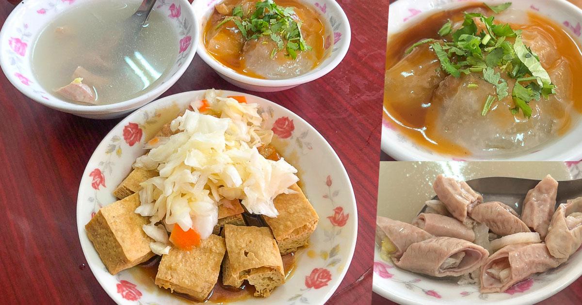鹽埕老字號銅板美食鹿港肉圓、臭豆腐、四神湯,大禮街必吃美食 - 跟著尼力吃喝玩樂&親子生活