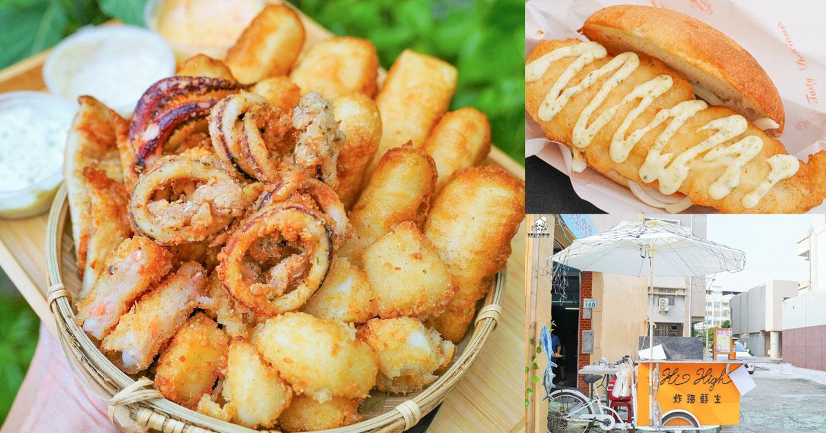 文青餐車深海美食炸物 Hi High 炸海鮮生,獨門特製沾醬讓海鮮炸物更唰嘴、獨家風味