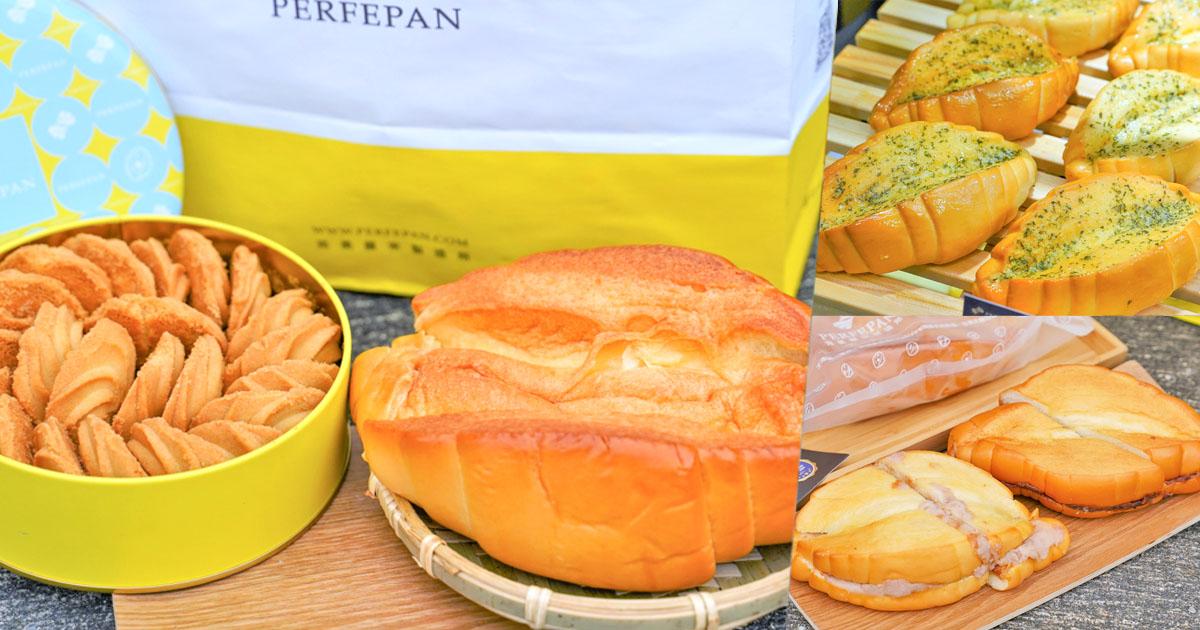 南部首間 PERFEPAN 完美羅宋製造所,不添加一滴水濃郁好吃多口味羅宋、奶油曲奇餅