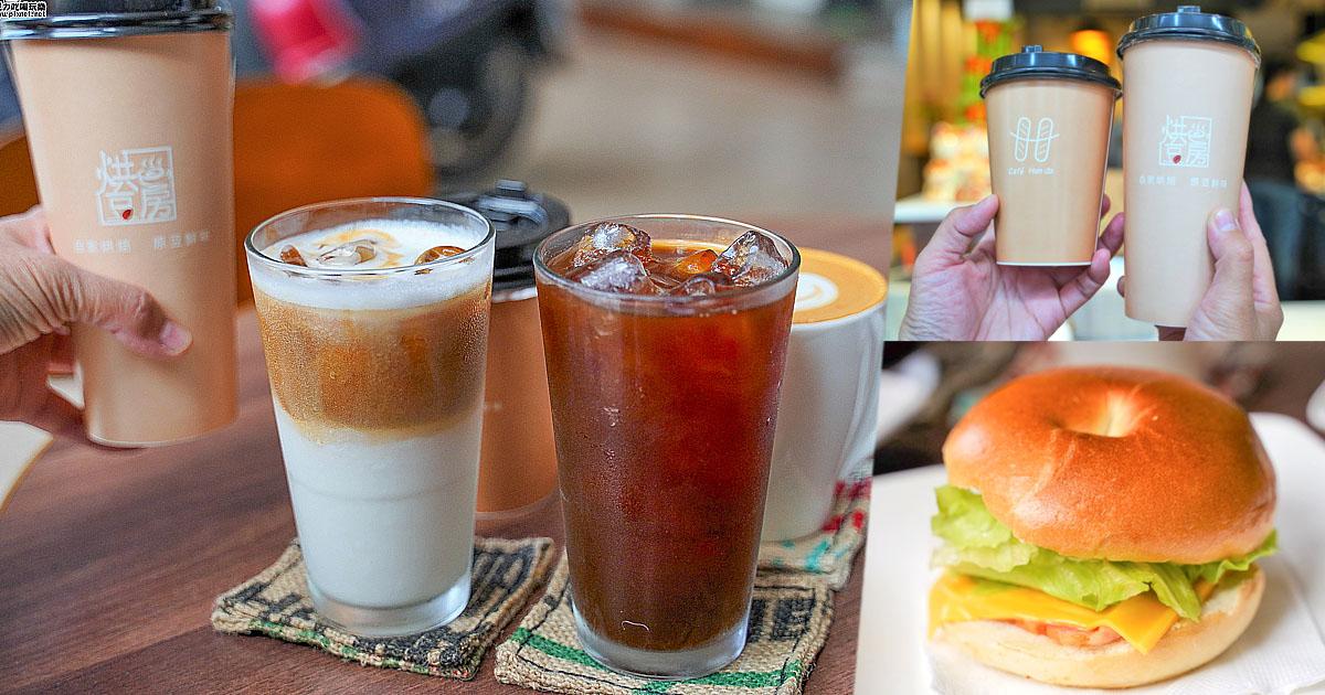 北高雄清新銅板好喝之烘豆房,數十年品牌優質咖啡、輕食麵包餐點