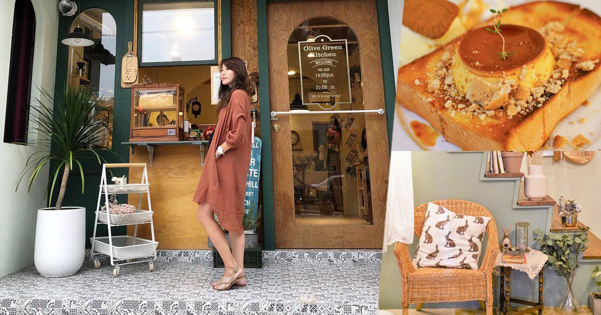 瑞豐夜市旁之新潮鄉村風 Olive Green 小餐桌,約會聚餐療癒蜜糖吐司