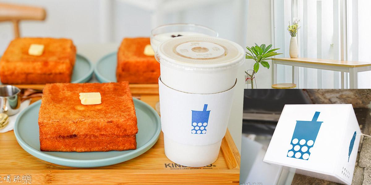 高雄驕傲茶鋪,隱身新堀江巷弄之藍杯茶 Blue Cup Of Tea Store ,潮牌般的港式西多士、絲襪奶茶專賣