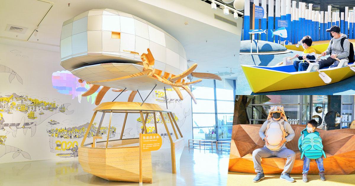 巨大鯨魚飛行船即將啟程,一起探索森林系冒險 X 國立臺灣歷史博物館.親子旅遊