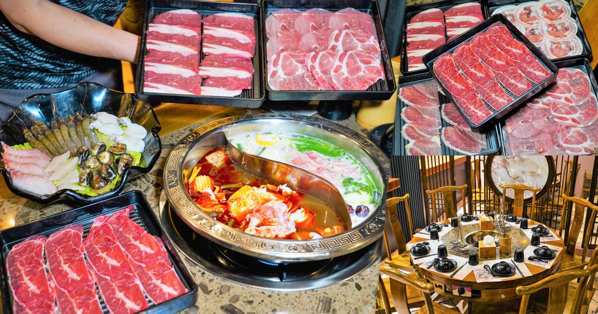 麻辣火鍋吃到飽推薦 陶公坊火鍋,六種肉品、海鮮拼盤、泡麵刀削麵肉燥飯無限暢飲