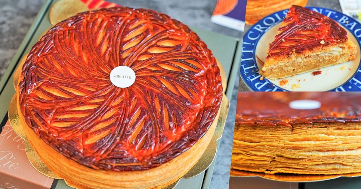 法國萊思克盃國王派冠軍美食,Volute Croissant 細膩層次分明、口感豐富