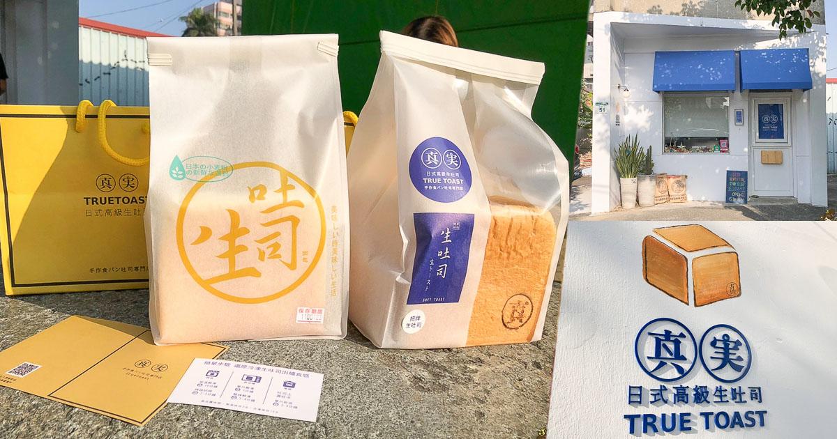 橋頭超隱密之真實日式高級生吐司,軟棉細膩乳香、預約才能買到