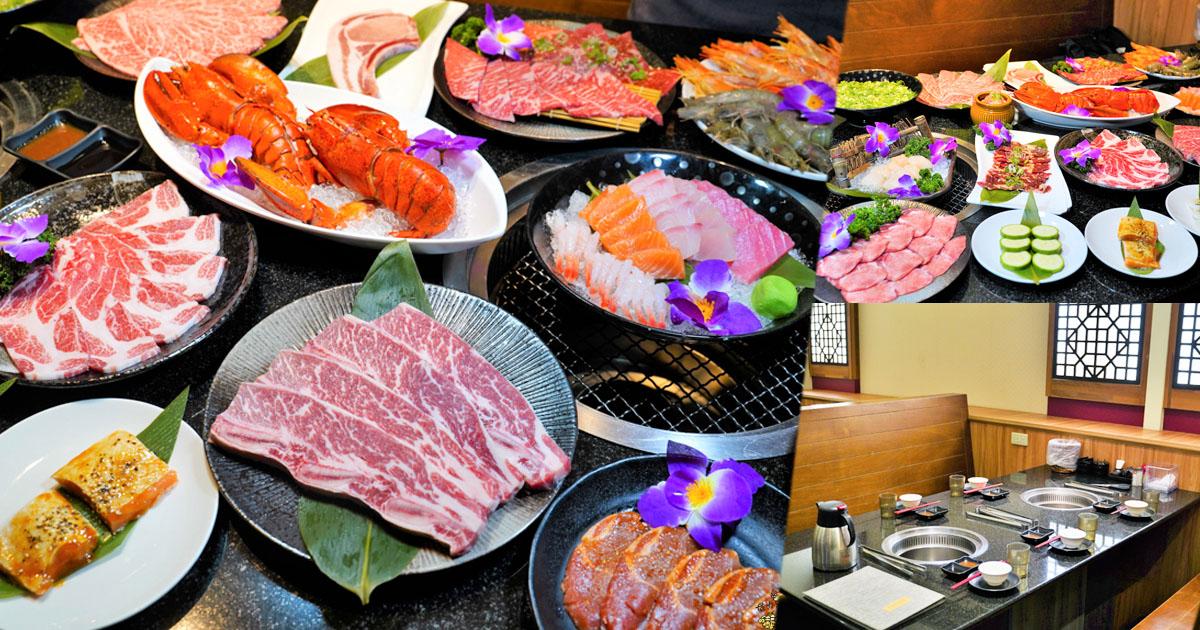 高雄老店燒肉必訪 秘町炭火燒肉,冷藏濕式熟成、波士頓龍蝦、生食級干貝無限放題