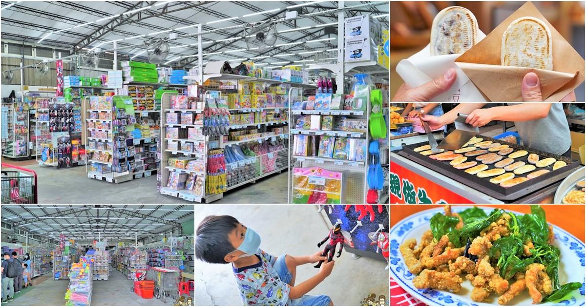 超過百坪最大廠的花鹿鹿玩具倉庫,上萬件商品、超過千樣免百元玩具生活雜貨 X 鹿港老街吃喝一把罩