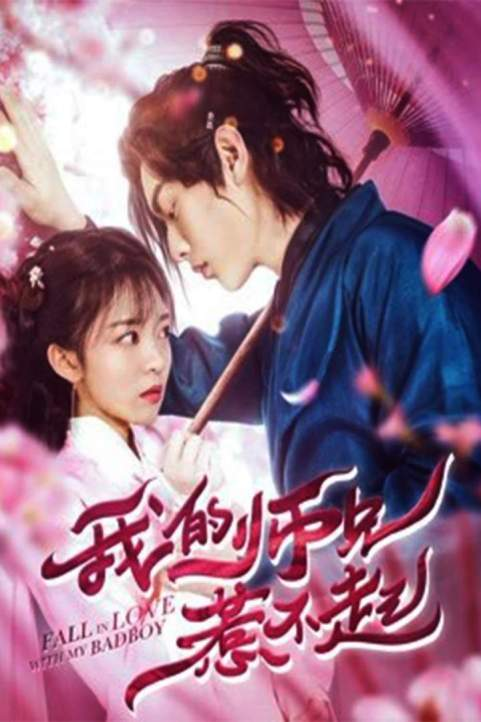 Fall in Love with My Badboy (2020) [Chinese]