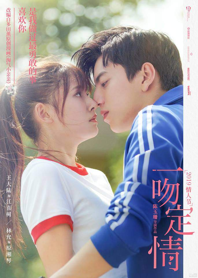 Download Fall in Love at First Kiss (2019) Subtitle Indonesia