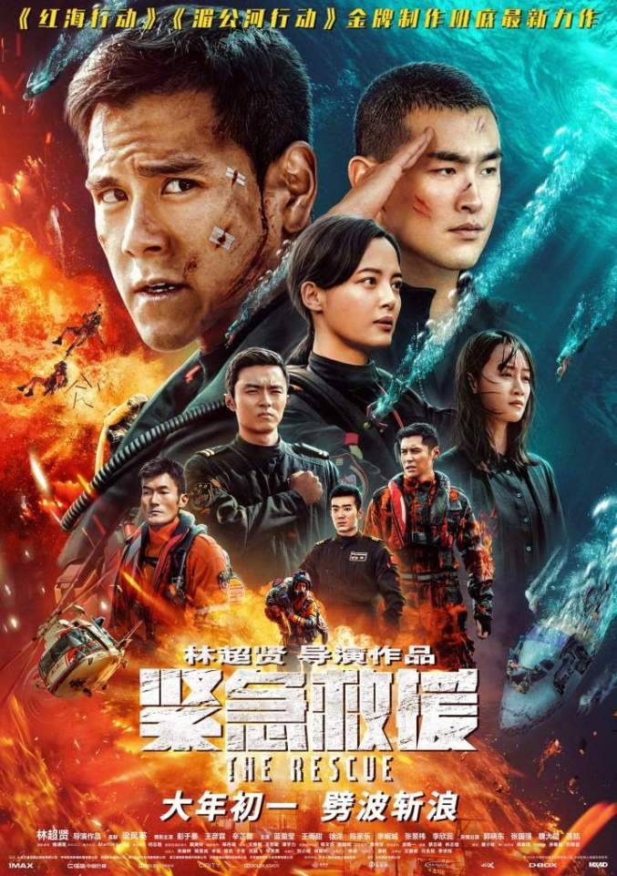 The Rescue (2020) [Chinese]