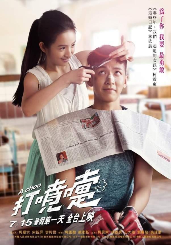 A Choo (2020) [Chinese]