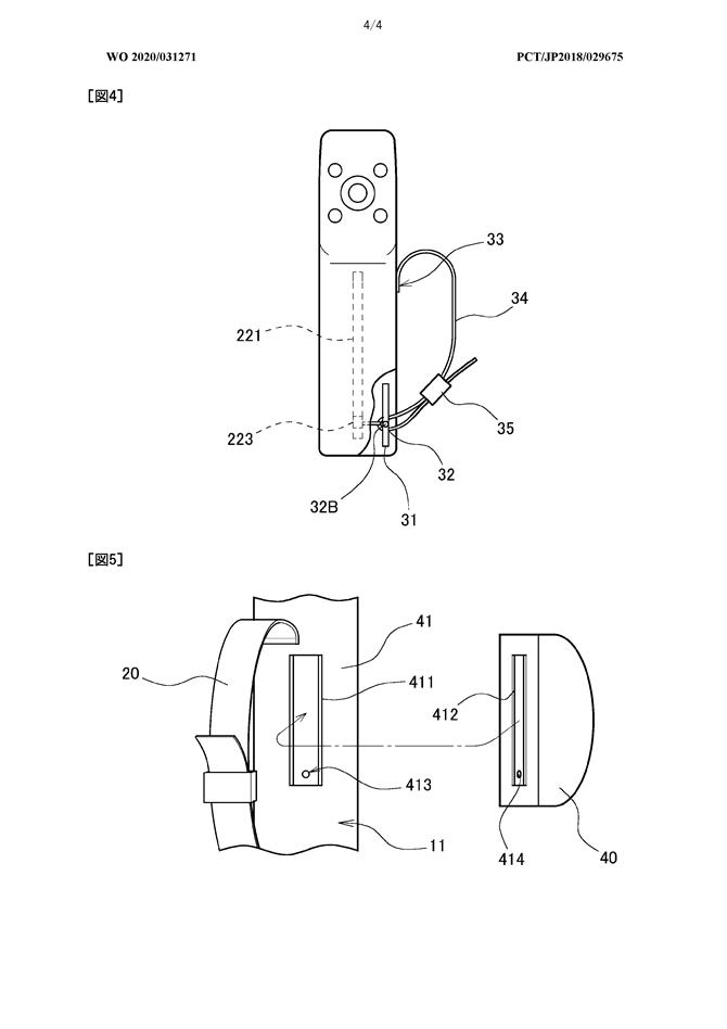 Das Patent für den Sony VR-Controller verfügt über eine