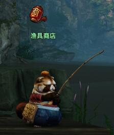 《天谕》钓鱼玩法