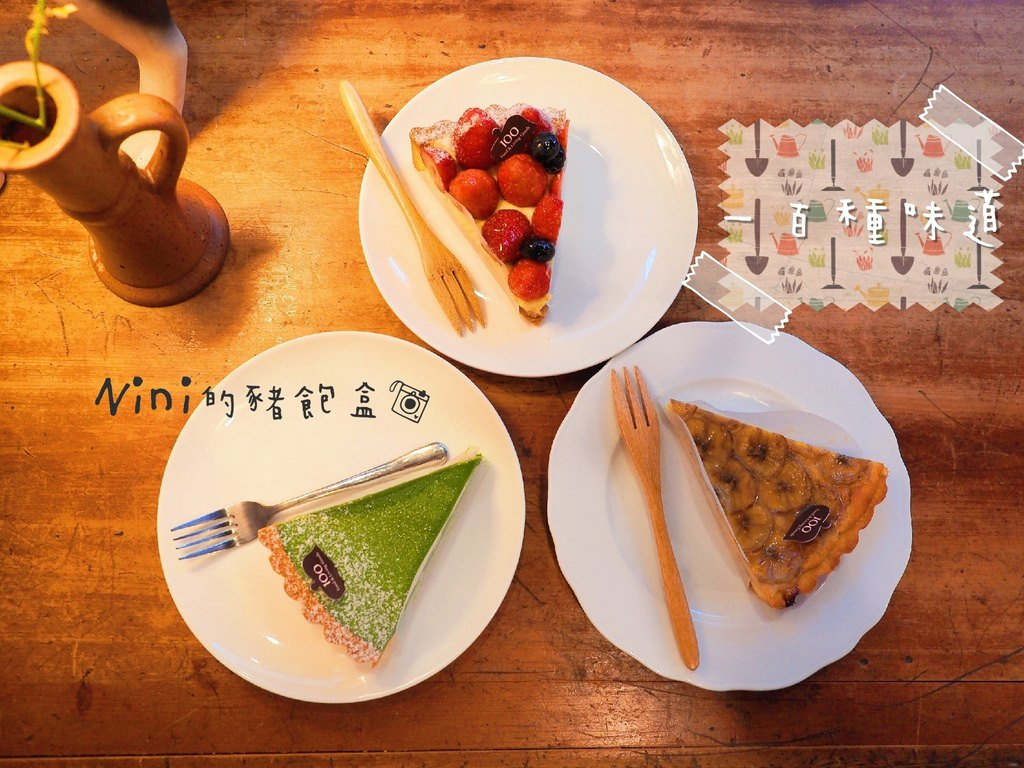 新竹必吃甜點‧一百種味道|超好吃水果乳酪塔讓人一片接一片/抹茶塔/宅配甜點/新竹北區下午茶(價目表)