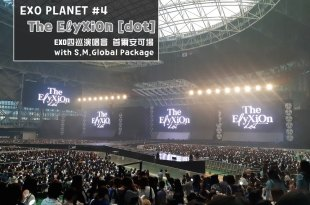追星。首爾★EXOPLANET #4 – The EℓyXiOn[dot] 人生中第二次的SM貴婦團(S.M. Global Package)