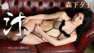 Carib 082520-001 Morishita Yuko Ejaculation -Squirt While Getting Creampie-