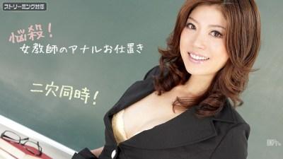 Carib 112111-864 Tanaka Riko Seductive Teachers Punishment of Anal Fuck